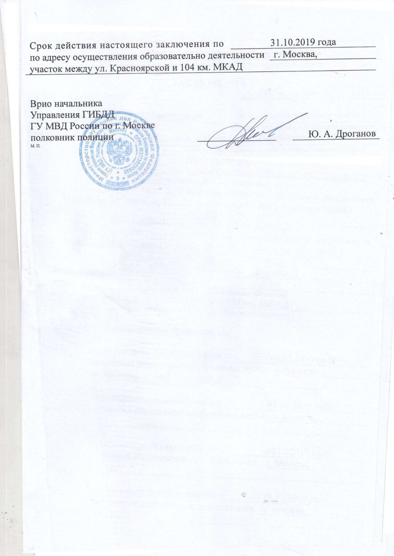 Заключение о соответствии автошколы установленным требованиям ГИБДД